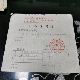 文革 干部介绍信 1971年 0000160号