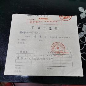 文革 干部介绍信 1975年 0001094号