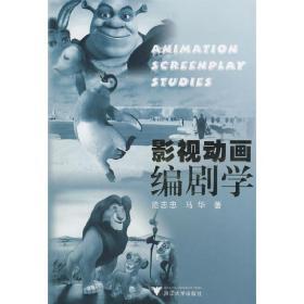 正版旧书 影视动画编剧学 范志忠 马华 浙江大学出版社