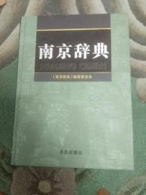 南京辞典1