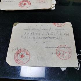 文革 介绍信 1968年 2