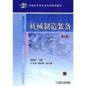 正版旧书 机械制造装备(第2版) 黄鹤汀 机械工业出版社