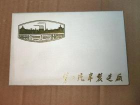 第一汽车制造厂明信片(全12张)