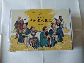 写给孩子的中国名人传记【盒装全八册】
