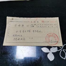 文革  国营浙江省湖州市蔬菜果品公司介绍信 1962年