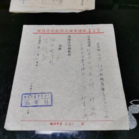 文革  浙江省交通厅航运管理局保卫科介绍信 1956年
