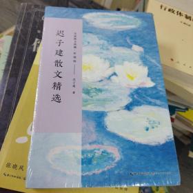 迟子建散文精选(名家散文典藏·彩插版)(小16开C)