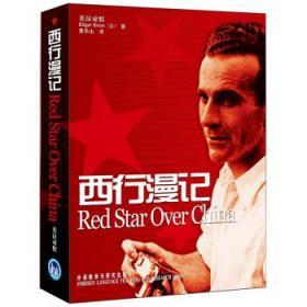 西行漫记(又译《红星照耀中国》)(英汉对照版)  [Red Star Over China]