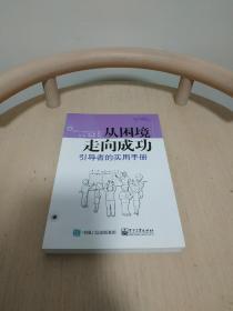 从困境走向成功:引导者的实用手册