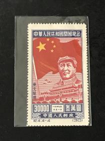 """纪4《中华人民共和国开国纪念》再版东北贴用散邮票4-4""""30000元"""""""