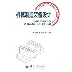 正版旧书 机械制造装备设计 陈立德 赵海霞 国防工业出版社