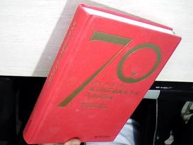 新中国学前教育70年大型访谈录(库存未阅)