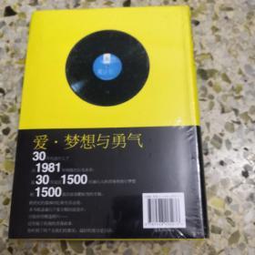 滚石30:1981~专辑全记录