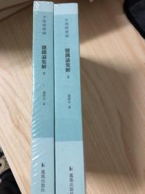 盐铁论集解(套装全二册)(子海精华编)
