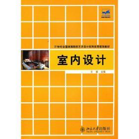正版旧书 室内设计 文健 北京大学出版社