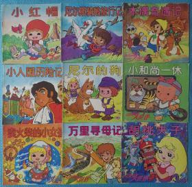 1988年的老版 动画大世界9本合售