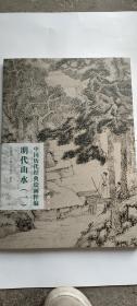 明代山水(1)/中国历代经典绘画粹编