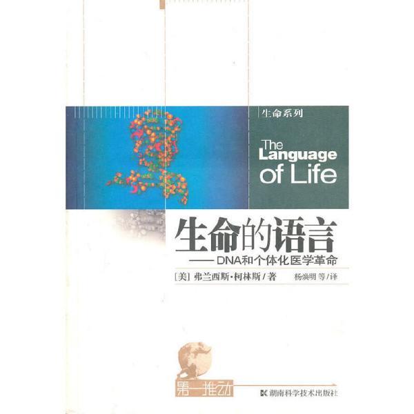 生命的语言:DNA和个体化医学革命