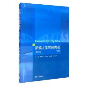 新编大学物理教程(第二版)下册