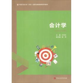 会计学/中国石油大学(华东)远程与继续教育系列教材