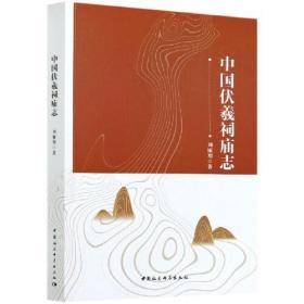中国伏羲祠庙志
