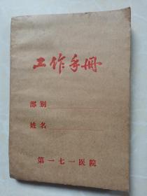 171医院工作手册(内空白)