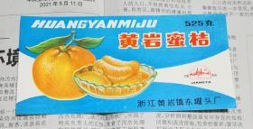 商标 黄岩蜜桔