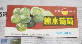 商标 糖水葡萄