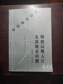 明初以降人口及其相关问题1368-1953 海外学人丛书