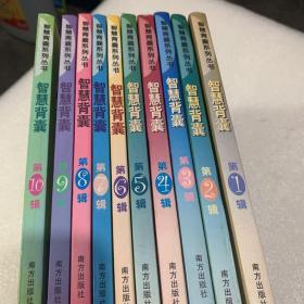 智慧背囊系列丛书——智慧背囊1——10辑全套【全十辑】