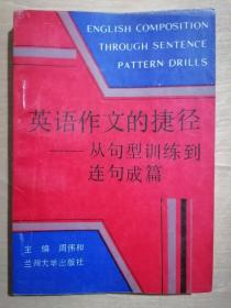《英语作文的捷径:从句型训练到连句成篇》(32开平装)九品