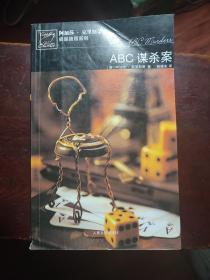 ABC谋杀案 三幕悲剧 致命遗产 清洁女工之死 大象的证词 阿加莎·克里斯蒂侦探推理系列 五册合售