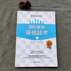 大师三人行-国际象棋基础习题库:国际象棋基础战术  上