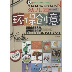 幼儿园环保创意(综合篇) 池海 9787518010929 中国纺织出版社