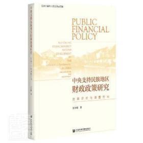 中央支持民族地区财政政策研究:效果评价与调整方向