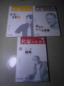 3本名家寄小读者合售:我二十一岁那年(史铁生)、我曾经作文不及格(叶永烈)、水边的文字屋(曹文轩)