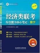 正版旧书 2013年经济类联考综合能力核心笔记.数学 跨考教育教研中心 北京理工大学出版社