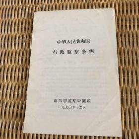中华人民共和国行政监察条例