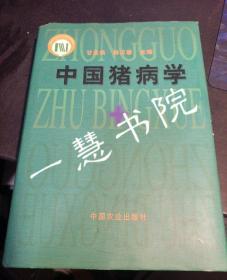 中国猪病学(精装)