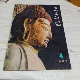 美术研究1983.4