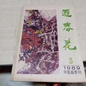 迎春花1989年3.4