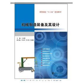 正版旧书 机械制造装备及其设计 王正刚 南京大学出版社