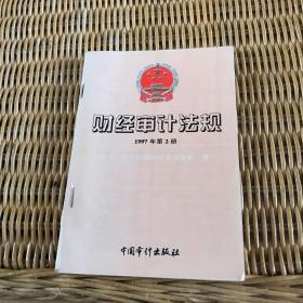 财经审计法规.1997年第2册