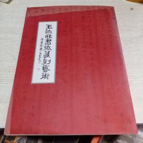 王作旺书法篆刻艺术