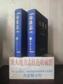 山西省二轮志系列丛书---长治市系列---《沁县志1978-2013》-----虒人荣誉珍藏