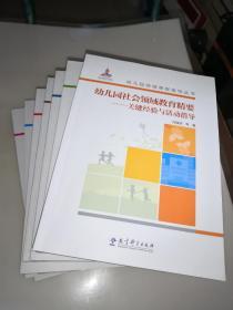 幼儿园领域课程指导丛书  (每册 附光盘  共7册)