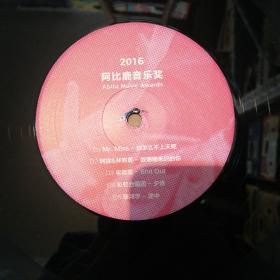 黑胶唱片 阿比鹿音乐奖2016