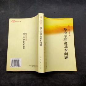 邓小平理论基本问题