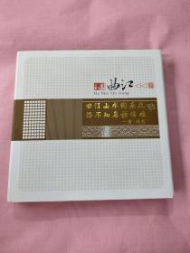 和美曲江 邮票册 附函盒 12开