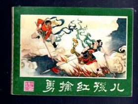 西游记连环画之十;勇擒红孩儿。1980.9.一版一印。陈安民 绘画。64开本。湖南美术出版社